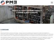 РМЗ Новотроицк  — Ремонтно-механический завод Новотроицк