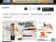 BeSmart В нашем интернет магазине BeSmart вы можете купить развивающие игрушки с доставкой по всей Украине. Наш ассортиментом включает: деревянные игрушки, настольные игры, семейные игры та другие. (Украина, Киевская область, Киев)