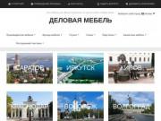 На BanketMebel.ru узнайте, где купить раздвижной стол на кухню (Россия, Нижегородская область, Нижний Новгород)