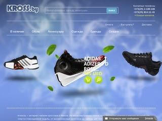 Кроссовки в Беларуси. Кross.by - интернет магазин спортивной обуви и одежды в Минске