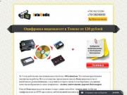 Оцифровка (перезапись) видеокассет (Россия, Томская область, Томск)
