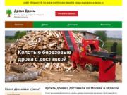Купить дрова с доставкой по Москве и Московской области