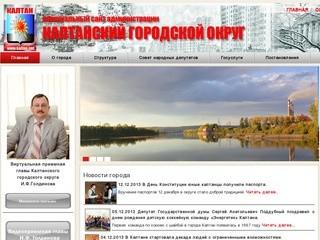 Официальный сайт Администрации г. Калтан