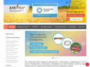 Алковар - Купить самогонный аппарат в Йошкар-Оле