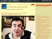 СТАНИСЛАВ САДАЛЬСКИЙ - Народный блоггер России (ЖЖ)