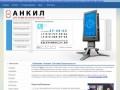 Компания «Анкил» - системы безопасности, видеонаблюдение в Белгороде (г. Белгород, ул. Садовая, 8, телефон: 37-39-02)