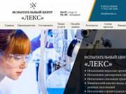 """Испытательный центр """"Лекс"""" - физические и химические испытания грунтов, воды, отложений в Сыктывкаре"""