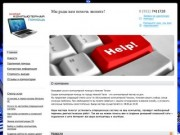 Скорая помощь вашему компьютеру в Нижнем Тагиле