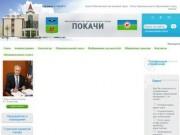 Официальный сайт администрации города Покачи