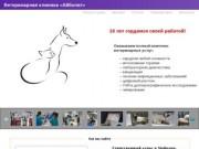 Ветеринарная клиника доктора Ярошенко— «Айболит» г. Майкоп