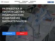 «Кардиоплант» — Разработка и производство медицинских изделий на основе биоматериалов