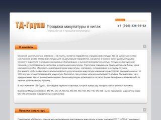 Продажа и покупка макулатуры в Москве