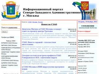 СЗАО.su - Информационный портал Северо-Западного Административного округа Москвы
