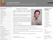 Администрация Николаевского муниципального района (Волгоградская обл., г. Николаевск)
