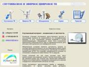 Телеантенны в Керчи - Триколор ТВ, НТВ Плюс, Цифра Т2