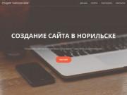 Разработка сайтов в Норильске