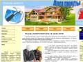 Строительный сайт (свой дом для вашего строительного бизнеса) Республика Беларусь, тел. (029) 138 37 54