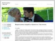 """Видео студия """"Maxi M"""" - Видеосъемка свадеб и торжеств г.Чистополь"""