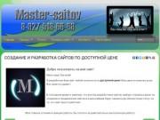 Мастер Сайтов - Создание и разработка сайтов по доступной цене
