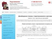 Предлагаем купить подстаканники недорого. Заходите на Podstakanniki.Com! (Россия, Нижегородская область, Нижний Новгород)