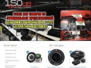 150db.ru — Интернет магазин автозвука в Симферополе