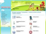 Супермамки - интернет магазин детских товаров в Казани