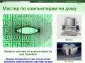 компьютерная помощь, мастер по компьютерам (Россия, Оренбургская область, Оренбург)