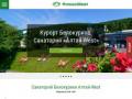 Санаторий Белокурихи Алтай-West - официальный сайт. Курорт Белокуриха. Алтайский край