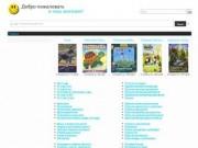 Интернет магазин - Ozon-book.ru