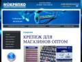 Крепежные изделия Компания Накрепко г. Тюмень