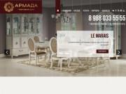 """Мебель в Махачкале, Торговый дом """"Армада"""""""