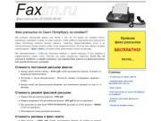 Факс-рассылка по Санкт-Петербургу от 39 копеек за доставленный факс