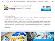 Карта подарков - мотивационные решения для сотрудников, коллег, партнёров (Россия, Московская область, Москва)