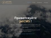 JatCMS - сайты, это просто !