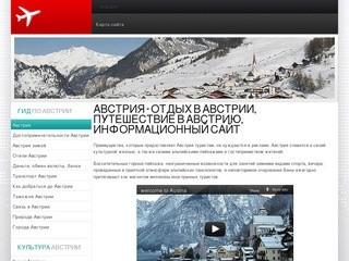 Австрия - отдых в Австрии, путешествие в Австрию (информационный сайт)