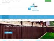 Кирпич, Блоки, Строительные материалы, металлоконструкции - СтройДвор