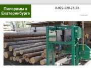 Продажа ленточных пилорам в Екатеринбурге / Пилорамы в Екатеринбурге