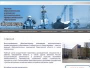 Учебный центр «Саратовнедра» (Россия, Саратовская область, Саратов)
