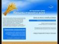 Otrubi.su — Продажа отрубей и муки в Омске | Саутин Д.П. - цены на муку и отруби