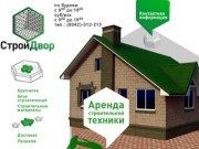 СтройДвор * Производство строительных блоков, брусчатки * Мордовия