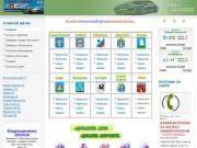 ЯНАО (89). Объявления о продаже автомобилей, покупке и обмене любых транспортных средств