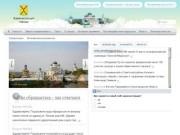 Arzamas.org— официальный сайт администрации г. Арзамаса