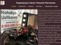 Женские стрижки , окрашивания волос, укладки , прически  от профессионального парикмахера стилиста в Сыктывкаре (Россия, Коми, Сыктывкар)