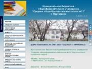 """Официальный сайт МБОУ """"СОШ №12"""" г. Партизанска"""