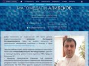 Официальный сайт Магомедали Алибекова, уролог в Махачкале