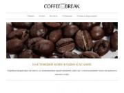 Кофе в Нижнем Тагиле