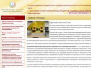 Гулькевичский комплексный центр социального обслуживания населения