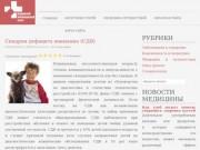 Медицинский Информационный Ресурс (МИР) - информация о медицинской науке