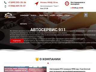 Автосервис 911 - скорая помощь Вашему автомобилю в Москве! - Автосервис