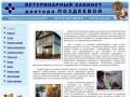 Ветеринарный кабинет доктора Поздеевой (дружественнй сайт - http://vet29.ru)